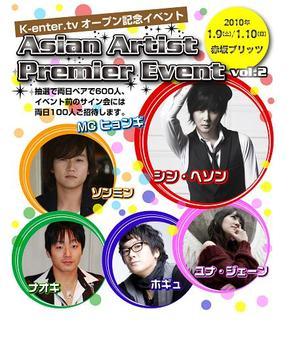 Kenter_event_0110_2
